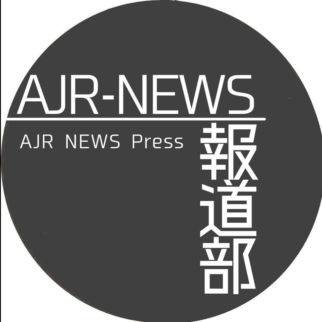 AJR-NEWS 報道部